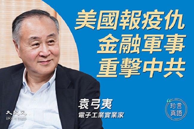 袁爸爸袁弓夷致信美國總統特朗普,請求保護香港的英雄——奮戰在抗共一線的孩子們。(大紀元資料室)