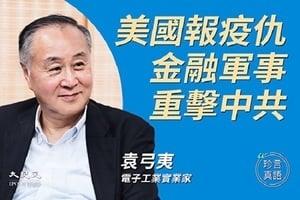 袁弓夷致信特朗普 呼籲美國救救香港的孩子們
