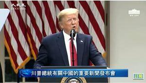 特朗普:中共強推港版國安法是「入侵」香港