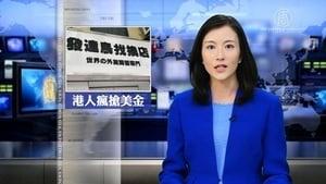 國安法恐慌港人瘋搶美金 找換店日換400萬