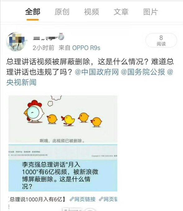 李克強官員6億人月收入千元的視頻在微博等社交媒體被封(網路截圖)