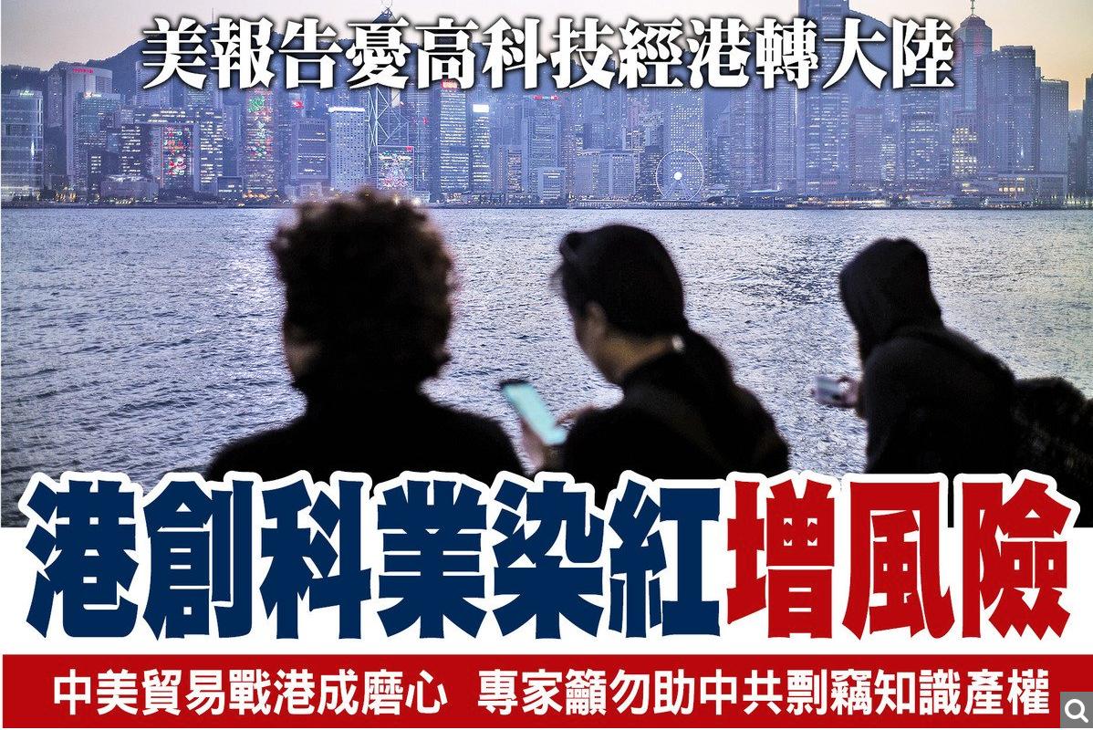 美中貿易戰將進一步波及香港的憂慮升溫。美國國會美中經濟與安全審查委員會2018年11月14日發表年度報告,當中特別提及中共近年不斷蠶食香港法治和自由,建議美國政府重新審視對香港軍民兩用科技出口管制政策。(Getty Images)