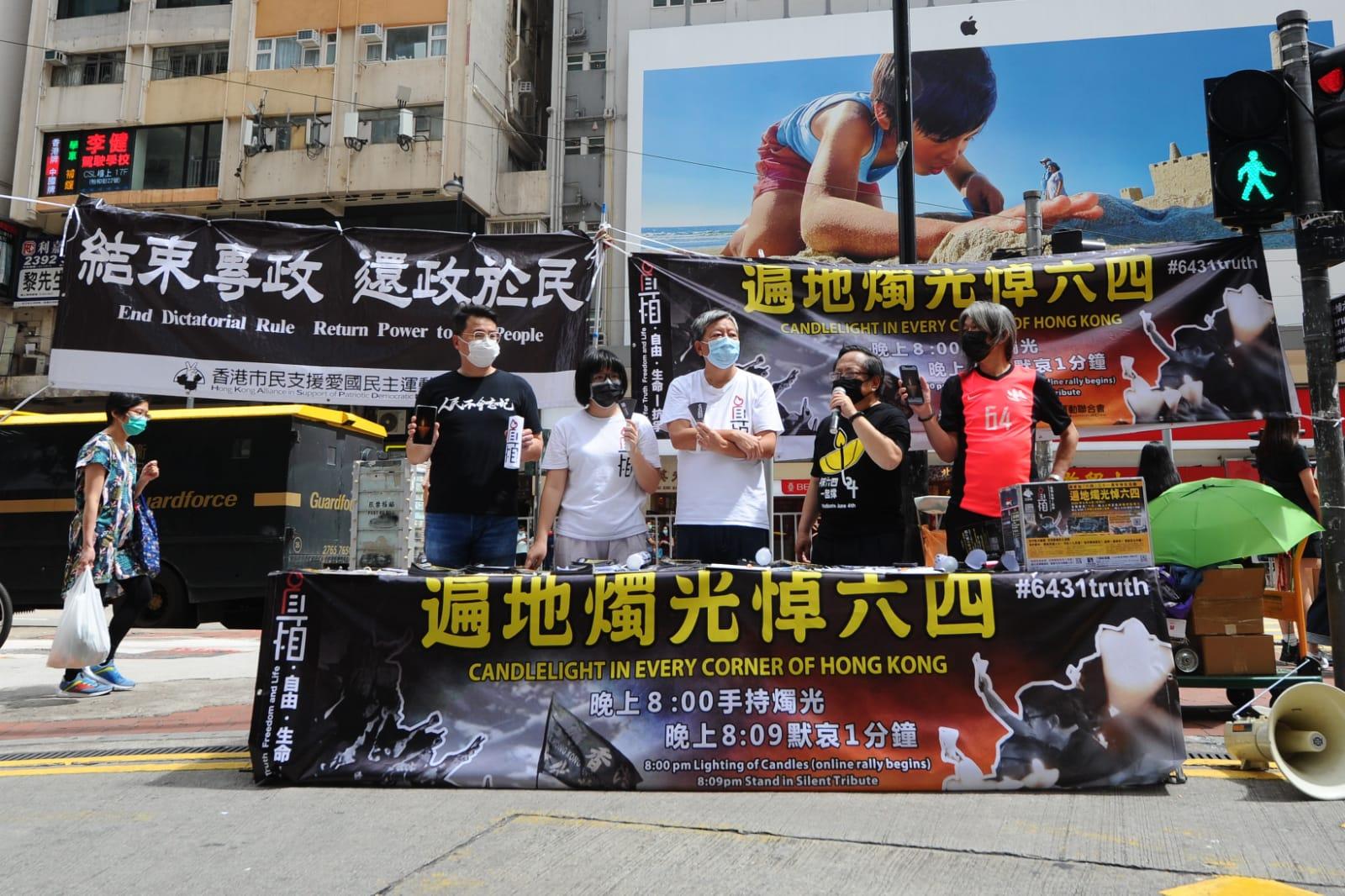 在89六四30周年之際,支聯會今日(5月31日)舉行「遍地開花街站悼念六四」活動,為即將到來的六四紀念日集會進行宣傳和熱身。由於香港警方尚未交代是否會禁止6月4日在維園舉行的紀念集會,因此支聯會準備了預備方案,希望讓六四紀念延續下去。支聯會「結束一黨專政」的口號已經喊了30多年,甚至支聯會的成員都將成為《國安法》的目標人物,但是他們絕不會因此而退縮。(宋碧龍 / 大紀元)