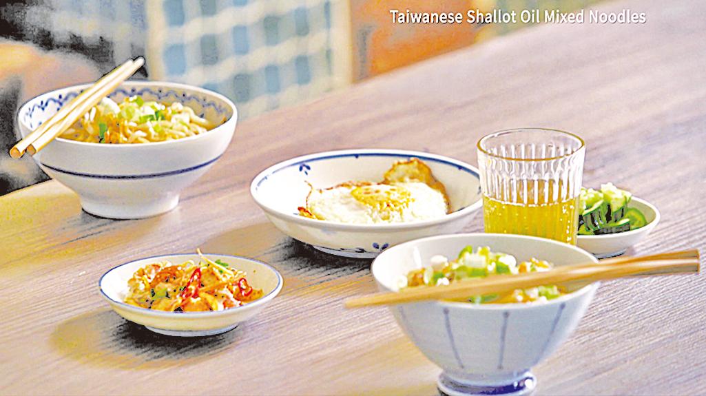 台式蔥油乾撈麵