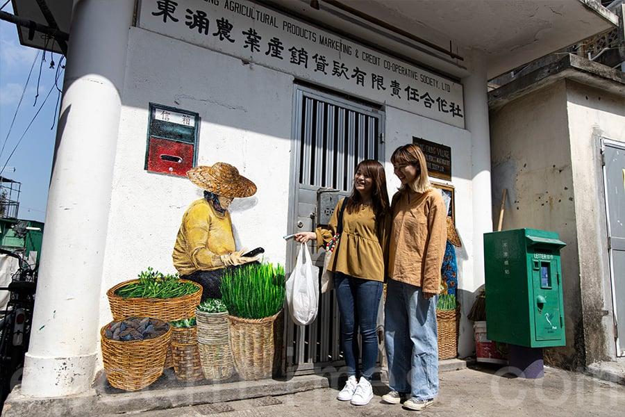 東涌蔬菜產銷合作社設於馬灣涌村內,門前的壁畫展示菜農賣菜的情景。(陳仲明/大紀元)