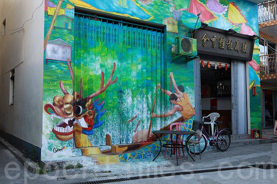 大澳駿義龍體育會外牆上的龍舟壁畫作品。(陳仲明/大紀元)