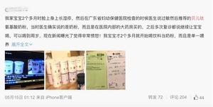 大陸假奶粉事件頻出 繼湖南郴州之後 再現廣州
