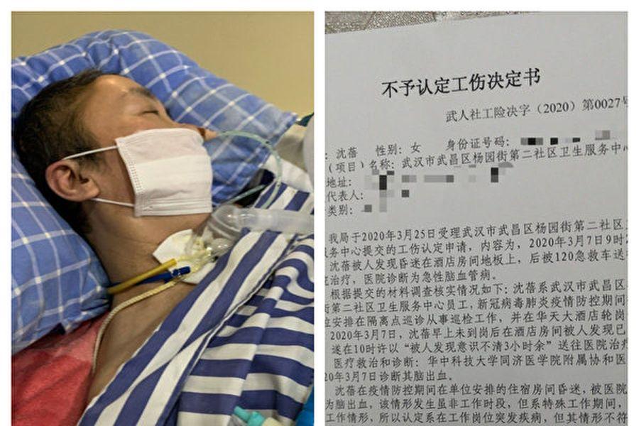 左圖:武漢一線抗疫護士長沈蓓昏迷至今。右圖:武漢市人社局的不予認定工傷決定書。(網頁截圖)