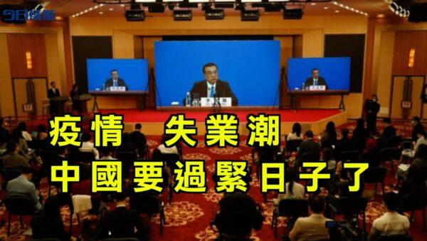 疫情加失業潮,中國要過緊日子了。(今日焦點)
