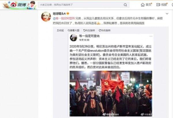 大陸微博流傳數張照片稱,共產主義已滲透美國社會,在暴動中搧風點火。(微博圖片)