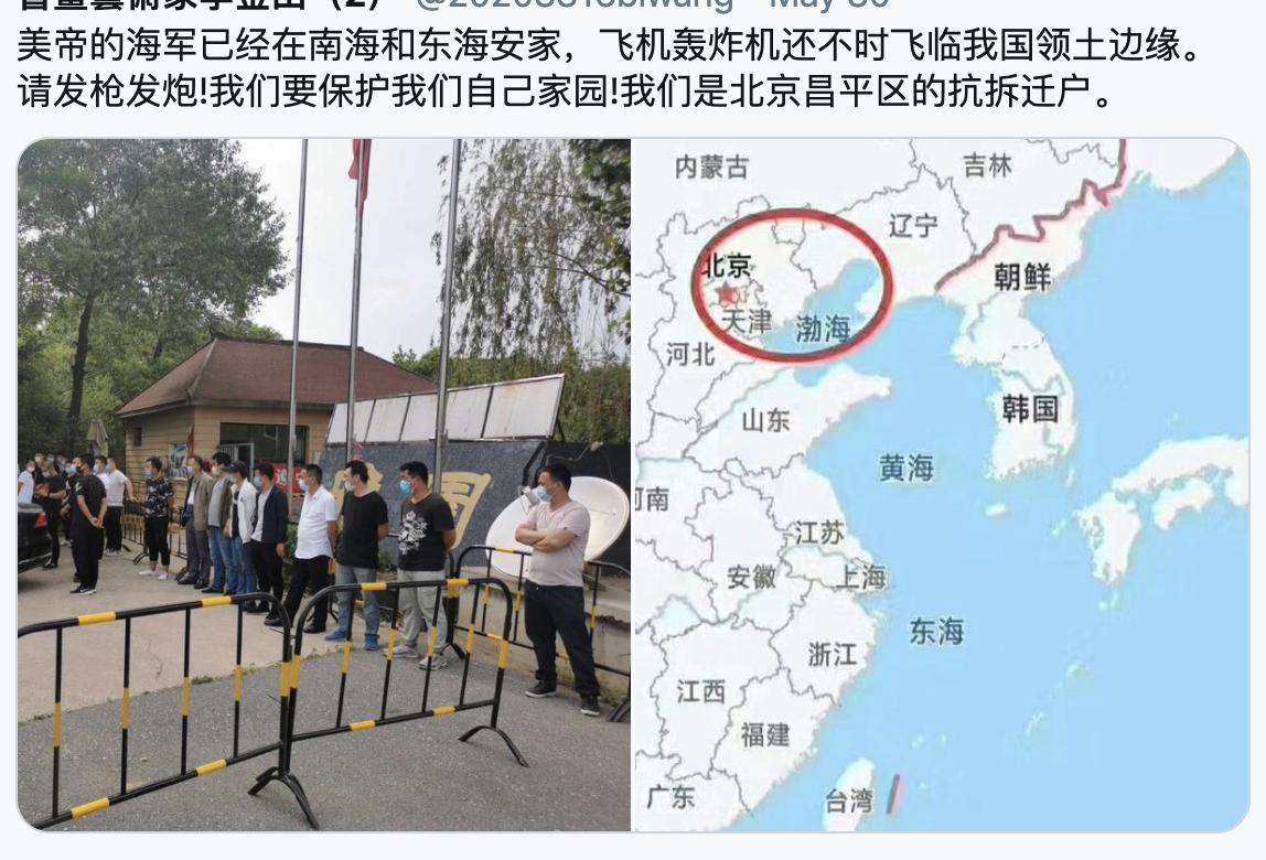 北京昌平區的抗強拆戶發出怒吼。(網路截圖)