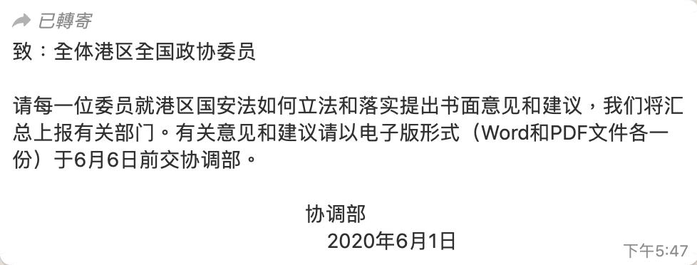 港區全國政協委員全被要求提交對國安法意見  政協委員怕被制裁又怕中共