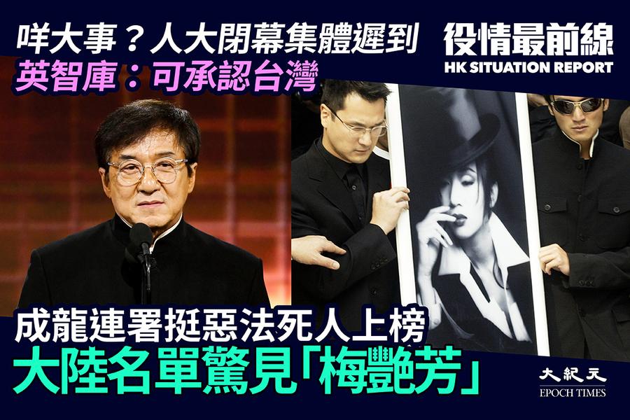 【6.2役情最前線】成龍連署挺惡法死人上榜 大陸名單驚見「梅艷芳」