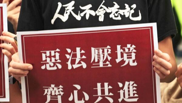 中共通過了《港版國安法》,敲響了香港自治的「喪鐘」。(SAM YEH/AFP via Getty Images)