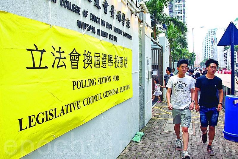 今屆立法會選舉於9月舉行,有約445萬名選民,包約40萬名新登記選民。(大紀元資料圖片)