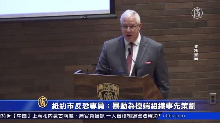紐約市反恐事務副局長米勒周日表示,紐約市的暴動由來自紐約市境外的極端組織事先策劃,將和平抗議激化為暴亂。(影片截圖)