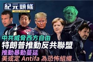【6.2紀元頭條】中共威脅西方自由 特朗普推動反共聯盟