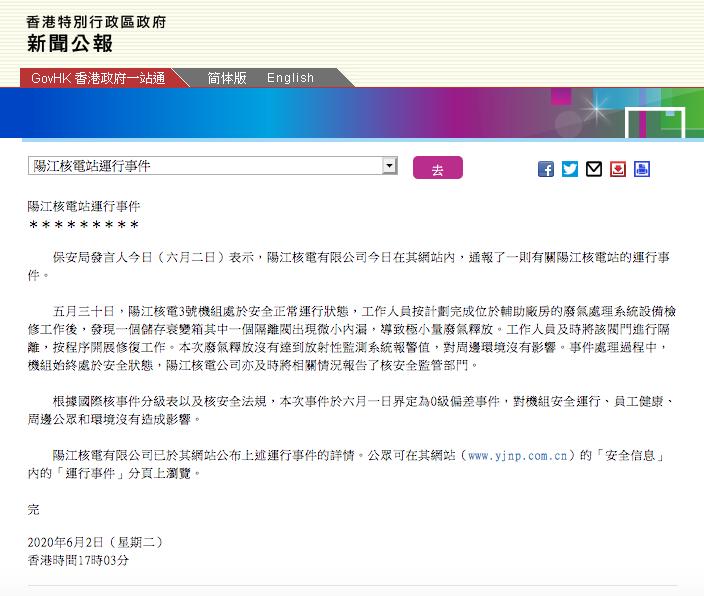 陽江核電站通報0級偏差事件 港商籲美國莫禁核電站芯片
