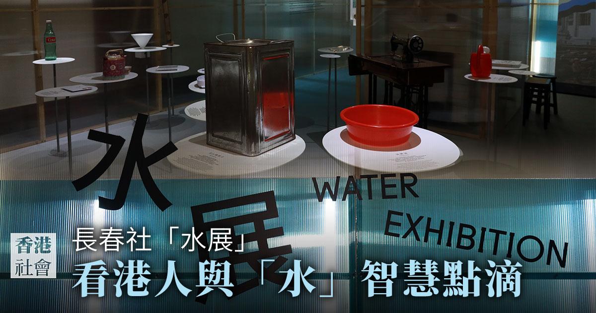 由長春社文化古蹟資源中心(CACHe)策劃的「水展」近日拉開序幕,透過圖文聲畫述說港人與「水」千絲萬縷的關係。(設計圖片)