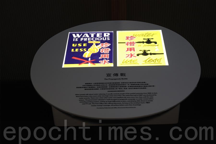 水荒時的宣傳海報。(陳仲明/大紀元)
