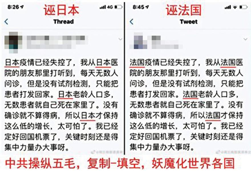 中共五毛被起底 年發4.5億條假信息 控輿論導向