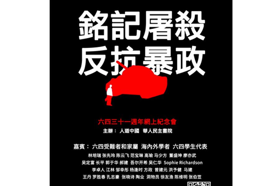 「人道中國」和「華人民主書院」聯合舉辦全球首次網絡紀念六四活動,紀念六四31周年。(人道書院提供)