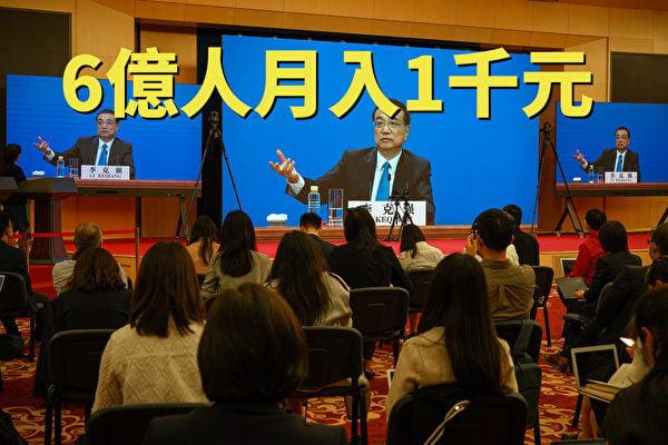 5月28日記者會上,李克強表示,中國有「6億人每個月的收入也就1000元」。(Andrea Verdelli/Getty Images)