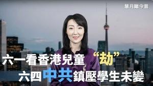 《慧月瞰今昔》第二期:六一看香港兒童「劫」 六四中共鎮壓學生未變