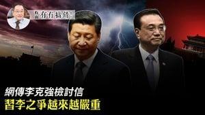 【6.3有冇搞錯】網傳李克強檢討信  習李之爭越來越嚴重