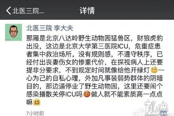 網上熱傳的北醫三院李大夫發布的朋友圈截圖。(網絡圖片)