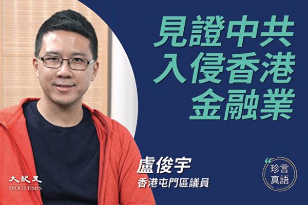 香港屯門區議員、前永隆銀行主任盧俊宇表示,港人開立海外帳戶大增,反映市民信心見底。(大紀元香港新聞中心)