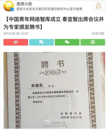 朱繼東是共青團中央特聘的所謂智庫成員。(網絡截圖)