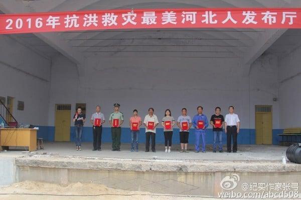 河北省宣傳部在災區上演一場慶功會,引發輿論抨擊。(網絡圖片)