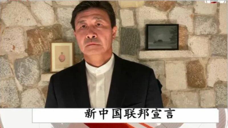 6月4日,由郭文貴所主導的「新中國聯邦」舉行建國宣言儀式。中國足球名將郝海東宣讀中文宣言!(影片截圖)
