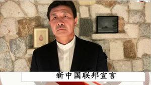 足球名將郝海東宣佈:新中國聯邦成立 網絡炸鍋