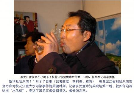 在哈爾濱市停水四天後、供水恢復的第一天,黑龍江省長當眾作秀喝了第一口水,官媒高調報道。(網絡截圖)