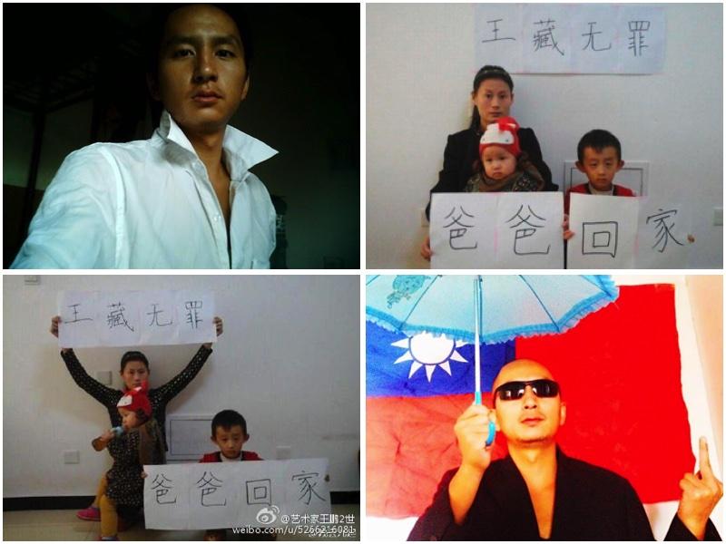 王藏被戴黑頭套帶走5天 家屬未有任何書面口頭通告,並遭威脅。(大紀元合成圖)