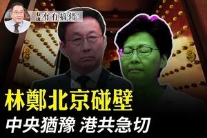 【6.4有冇搞錯】林鄭北京碰壁 中央猶豫 港共急切