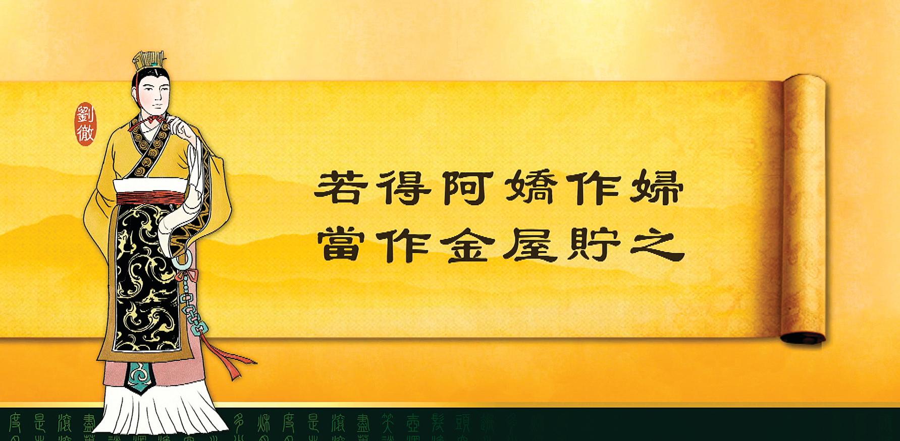 劉嫖最初想把女兒嫁給太子劉榮,被栗姬拒絕後,就開始計劃促景帝改立劉徹為太子。
