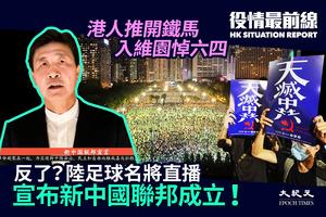 【6.5役情最前線】反了? 陸足球名將直播 宣布新中國聯邦成立!