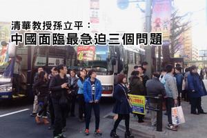 清華教授孫立平:中國面臨最急迫三個問題