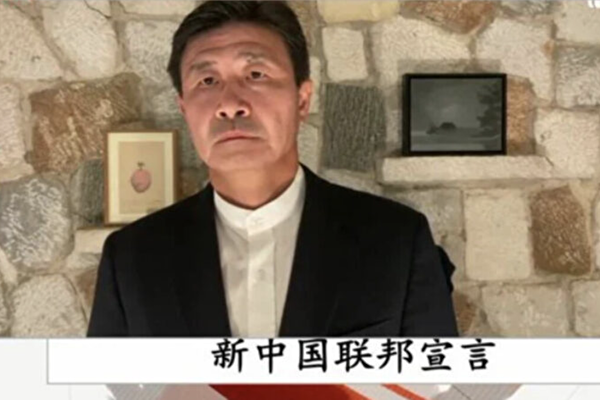 宣讀《新中國聯邦宣言》 郝海東夫婦遭當局緊急封殺