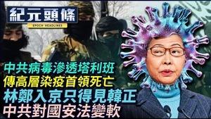 【6.5紀元頭條】林鄭入京只得見韓正  中共對國安法變軟