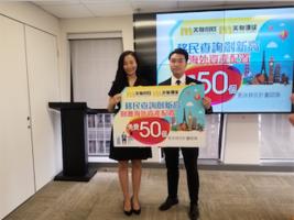 移民公司:5月查詢按年飆升39倍 首選台灣