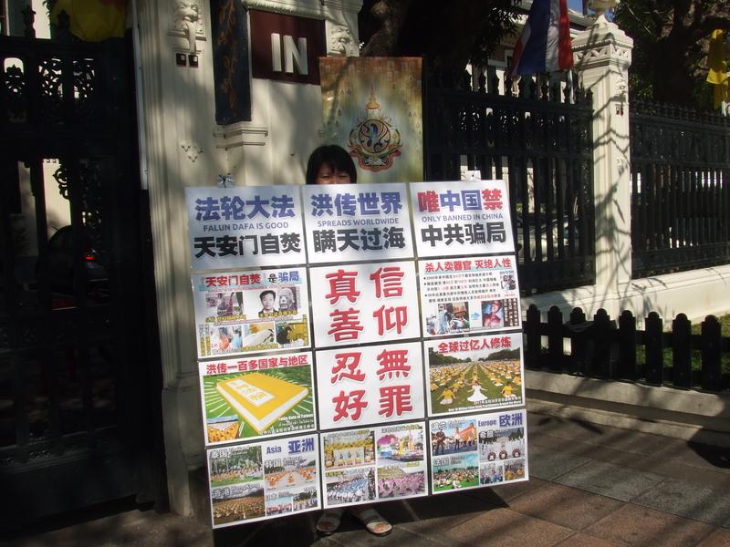 新疆政法委在2017年初就部署了大抓捕法輪功學員的密令,從2017年7月開始,只要表明堅持修煉的法輪功學員,全部被抓入集中營(中共對外稱「學習班」)關押。圖:法輪功學員在泰國大皇宮景點展示真相展板(大紀元)