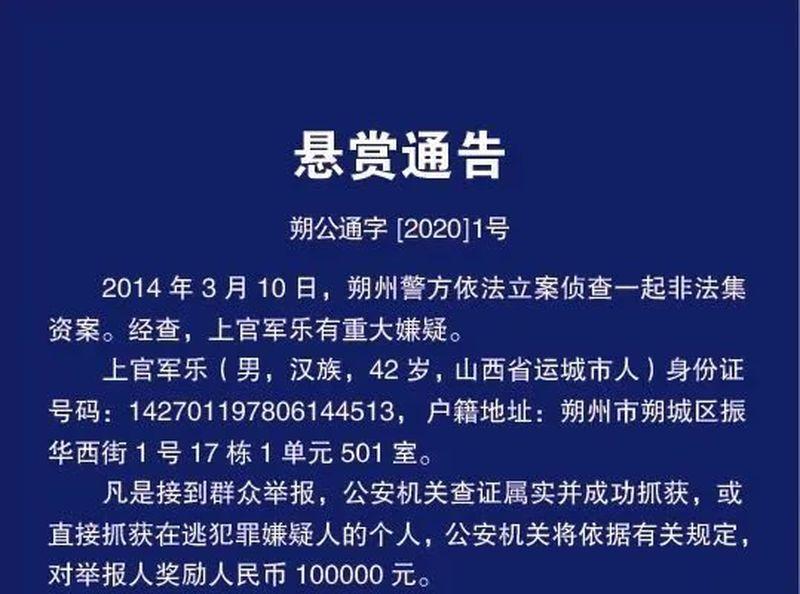 2020年5月29日,中國豪門極品鮑府創始人、山西商人上官軍樂,突然被中共山西朔州警方通緝。(網頁截圖)