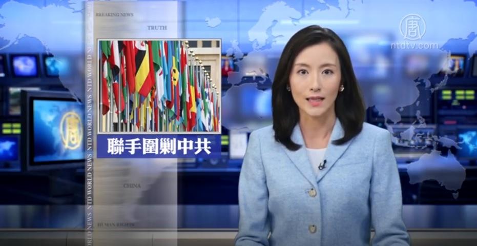 聯手圍剿中共 跨國議會建對華政策聯盟