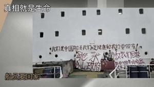 中國船員海上漂百日不許回國 傳陸續有人崩潰自殺