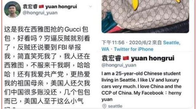 25歲、網名袁宏睿的中國留學生6月3日在其推特炫耀搶來的精品照,被網友嚴厲指責。(推特截圖)