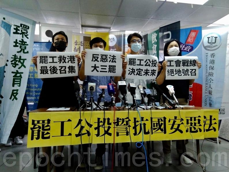 包含文職、資訊科技、飲食、酒店等逾廿個行業的「二百萬三罷工會聯合陣線」,今日(6日)宣佈發起首次罷工公投,希望團結香港各界打工仔女聲音,並向全球政府表達對惡法不滿的清晰民意,同時為日後工會行動作好前哨準備。(杜夫/大紀元)